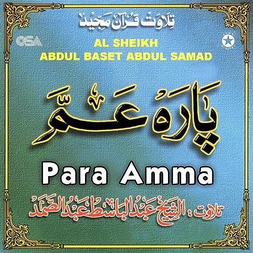 Surah Al Ala by Al Sheikh Abdul Baset Abdul Samad on Amazon