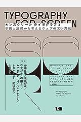 オンスクリーン タイポグラフィ 事例と論説から考えるウェブの文字表現 Kindle版