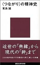 表紙: 〈つながり〉の精神史 (講談社現代新書) | 東島誠