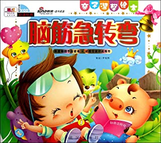 Brain Twisters (Chinese Edition)