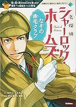 名探偵シャーロック・ホームズ 1 なぞの赤毛クラブ (10歳までに読みたい名作ミステリー)