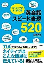 表紙: ネイティブがよく使う順 英会話スピード表現520 (中経出版)   原田 高志