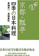表紙: 京都・瓢亭 四季の日本料理   髙橋 英一