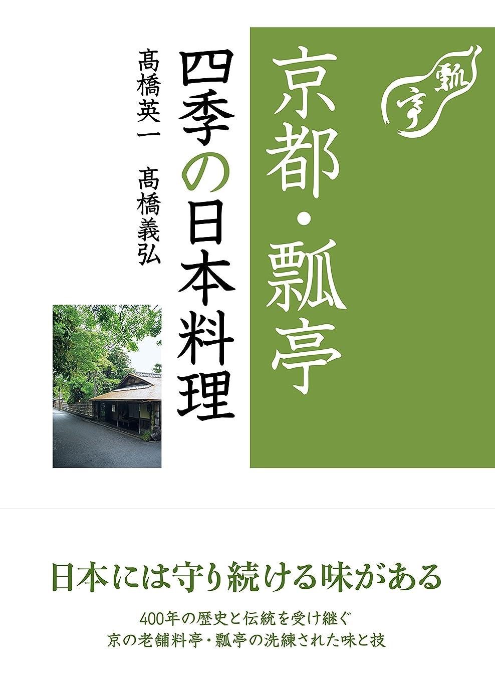 美徳グレード高揚した京都?瓢亭 四季の日本料理