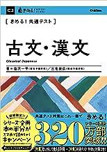 表紙: きめる!共通テスト古文・漢文 (きめる!共通テストシリーズ) | 三宅 崇広