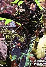 化物語(12) (KCデラックス)