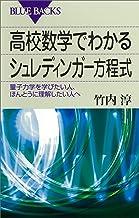 表紙: 高校数学でわかるシュレディンガー方程式 : 量子力学を学びたい人、ほんとうに理解したい人へ (ブルーバックス) | 竹内淳