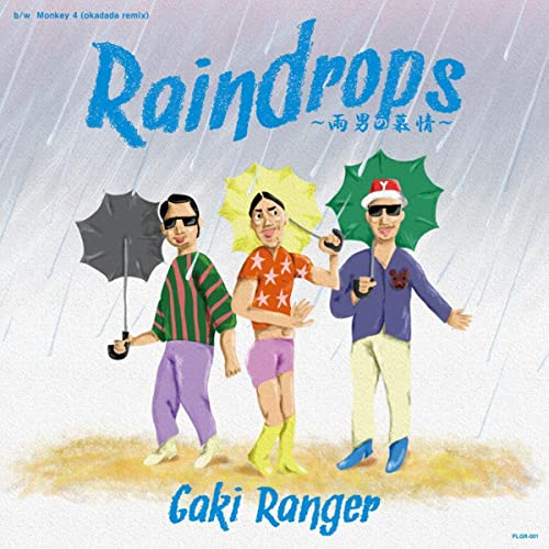 Raindrops~雨男の慕情~