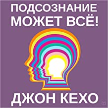 Mind Power [Russian Edition]: Into the 21st Century
