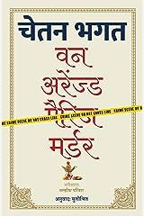 वन अरेंज्ड मर्डर (Hindi Edition) Kindle Edition