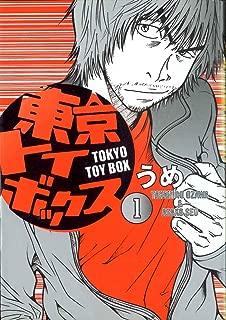 東京トイボックス 1 (モーニングKC)