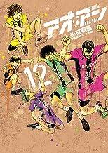 表紙: アオアシ(12) (ビッグコミックス) | 上野直彦