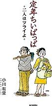表紙: 定年ちいぱっぱ 二人はツライよ (毎日新聞出版)   小川 有里