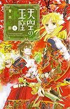 表紙: 天空の玉座 8 (ボニータ・コミックス) | 青木朋
