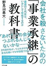 表紙: 会社を殺さないための「事業承継」の教科書 最高の2代目は、いかにして完成するのか (きずな出版) | 野見山 勇大
