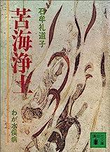 表紙: 苦海浄土 わが水俣病 (講談社文庫) | 石牟礼道子