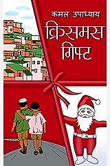 क्रिसमस गिफ्ट (Hindi Edition) Kindle Edition