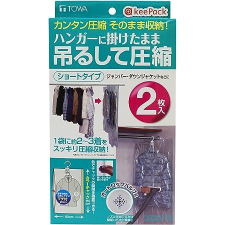 東和産業 圧縮袋 KP 吊るせる衣類圧縮パック ショート 2枚入り