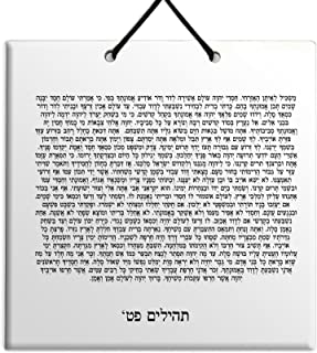 """Wood MDF tile wall hanging Hebrew Psalms chapter 89 TEHILLIM תהילים""""Which Your enemies disgraced, O Lord, which they disgr..."""