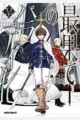 最果てのパラディンV (ガルドコミックス) Kindle版