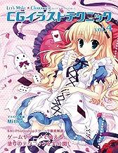 表紙: Lets Make ★ Character CGイラストテクニック vol.4 | Mitha
