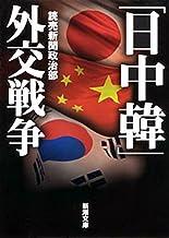 表紙: 「日中韓」外交戦争(新潮文庫) | 読売新聞政治部