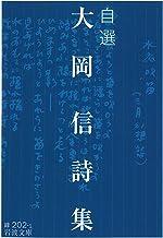 表紙: 自選 大岡信詩集 (岩波文庫) | 大岡 信