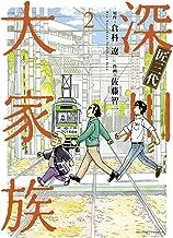 表紙: 匠三代 深川大家族(2) (ビッグコミックス) | 佐藤智一