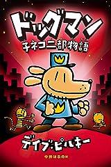 ドッグマン 子ネコ二都物語 Kindle版