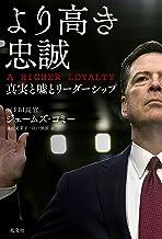 表紙: より高き忠誠 A HIGHER LOYALTY~真実と嘘とリーダーシップ~   ジェームズ・コミー
