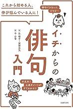 表紙: イチからの俳句入門 | 辻 桃子