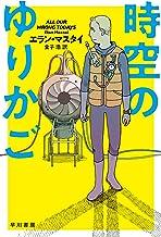 表紙: 時空のゆりかご (ハヤカワ文庫SF) | 金子 浩
