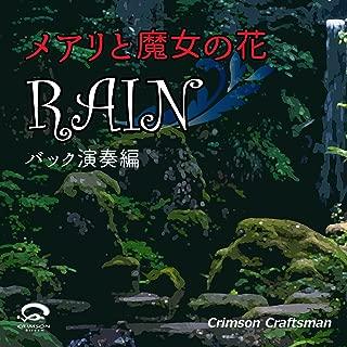 RAIN メアリと魔女の花 主題歌(バック演奏編)