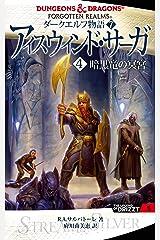 ダークエルフ物語7 アイスウィンド・サーガ<4 暗黒竜の冥宮> Kindle版