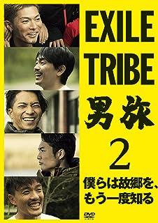 【Amazon.co.jp限定】EXILE TRIBE 男旅2  僕らは故郷を、もう一度知る(DVD2枚組)(スペシャルDVD付「メイキング映像~『男旅』撮影現場のウラ側みせます! 」)