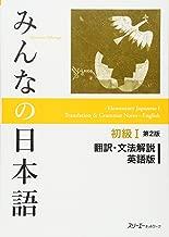 Minna No Nihongo Second Edition