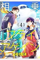 相乗フライアゲイン【単話売】 4 (G-Lish) Kindle版