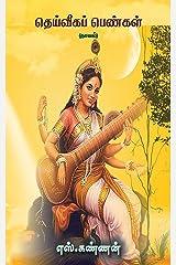 தெய்வீகப் பெண்கள் (நாவல்) (Tamil Edition) Kindle Edition