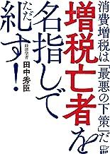 表紙: 増税亡者を名指しで糺す!   田中秀臣