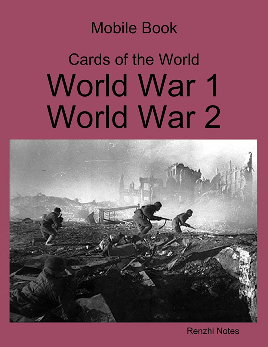 熱心素子水素Mobile Book Cards of the World: World War 1, World War 2 (English Edition)