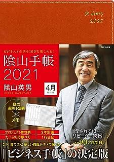 ビジネスと生活を100%楽しめる! 陰山手帳2021 4月始まり版(茶)