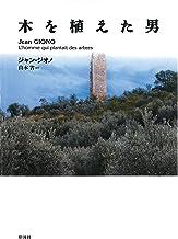 表紙: 木を植えた男 南仏オート=プロヴァンスの人と自然   ジャン・ジオノ