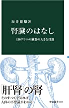 表紙: 腎臓のはなし 130グラムの臓器の大きな役割 (中公新書)   坂井建雄