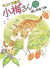 表紙: キジトラ猫の小梅さん(18) (ねこぱんちコミックス) | ほしのなつみ
