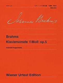 ブラームス ピアノ・ソナタ第3番 ヘ短調: 作品5 (ウィーン原典版)