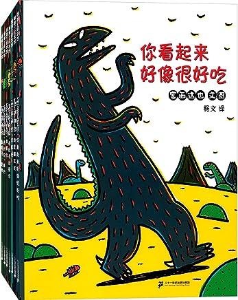 蒲蒲兰绘本馆·宫西达也恐龙系列(你看起来好像很好吃+我是霸王龙+你真好+永远永远爱你+我爱你+遇到你,真好+最爱的,是我)(套装共7册)(随机附贴纸)