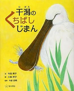 干潟のくちばしじまん (いきものいのち絵本)