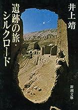 表紙: 遺跡の旅・シルクロード(新潮文庫)   井上 靖