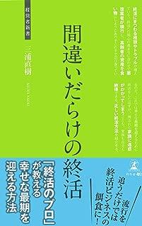 間違いだらけの終活 (経営者新書 135)