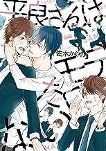 表紙: 平良さんはモテたくない 【電子限定特典付き】 (バンブーコミックス 麗人uno!コミックス)   佐木かやの